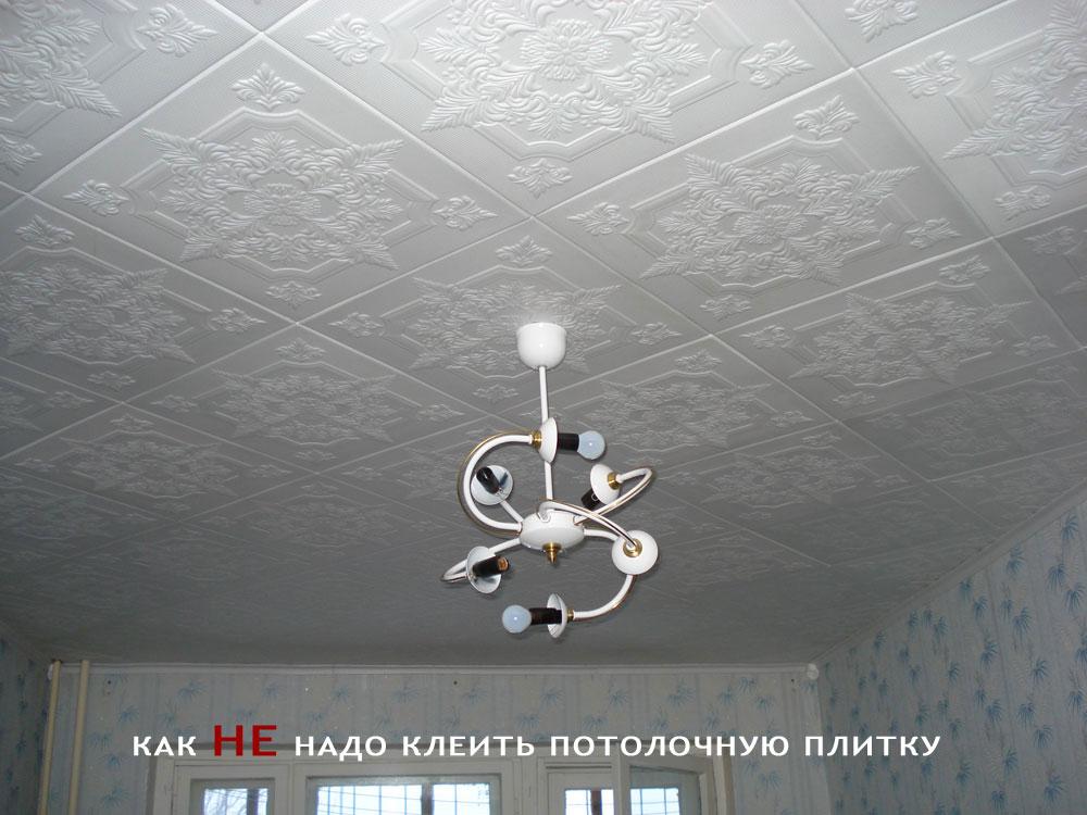 Как клеить потолочную плитку по диагонали своими руками