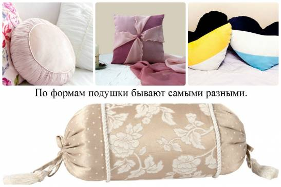 Декоративные подушки – важный элемент интерьера
