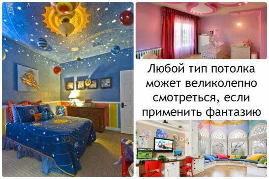 Дизайн потолка в детской как сделать