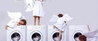 Дети на стиральных машинах